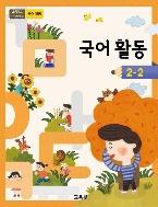 (상급) 2020년형 초등학교 1-2학년군 국어 활동 2-2 교과서 (교육부) (신149-3)