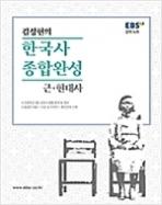 EBS 강의노트 김정현의 한국사 종합완성 근현대사 (2019년)