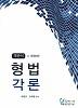 형법각론.객관식(2014).개정6판.박영규.조태엽