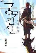 궁귀검신 1부+2부.1-17완