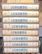 성서지명강해대전-전8권