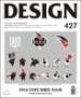 DESIGN 427 : 디자인 트렌드 리스트