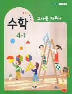(상급) 2020년형 초등학교 교사용 지도서 수학 4-1 교사용 지도서 (교육부) (신129-3/가71-2)