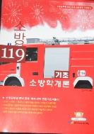 소방 119 기초소방학 개론 -기초이론 시리즈- /사진의 제품 /새책수준  ☞ 서고위치:Ri 3