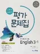미래앤 중학교 영어 3-1 교과서 평가문제집 최연희외 15개정 2020