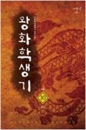 왕화학생기(1~10완) 작은책/대체역사