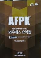 2015 AFPK 와우패스 요약집 -위험관리와 보험설계/투자설계/세금설계 ★비매품★