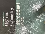 2019 PEET대비 Organic Chemistry 기출 및 응용문제 모음집 #