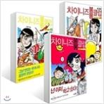 차이니즈 봉봉클럽 세트 1-3권 세트