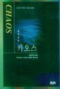 쉽게읽는 카오스 CHAOS 1995 . 3 . 10 . 초판 2쇄