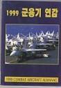 1999 군용기 연감