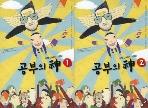 공부의 신 1,2 세트 / 사토미 란 (드라마