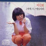 J에게 - 이선희 1집 [미개봉]
