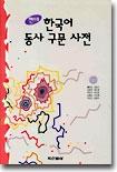 현대 한국어 동사구문사전