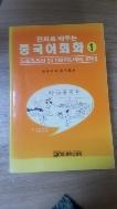 만화로 배우는 중국어회화 1