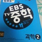 EBS TV 중학 과학2