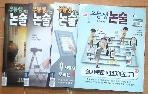 우등생논술 2019년10월~1월 (총4권)
