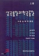 삼국통일과 한국통일 세트 [전2권] (도올 김용옥 지음)