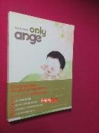 앙쥬육아백과 Only Ange //110-5