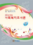 POWER 사회복지조사론 (2013년 제11회 국시대비)