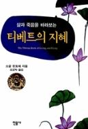 티베트의 지혜 [양장/1판7쇄]