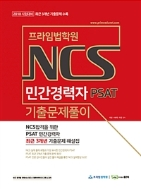 2018 프라임법학원 NCS 민간경력자 PSAT 기출문제풀이
