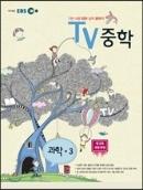 EBS TV 중학 과학 중3 (2013년)