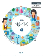 중학교 기술가정 1 교과서 비상/2015개정/새책수준