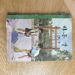 바른생활 3-1(1972년 교과서) / 문교부