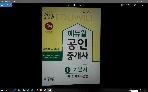 에듀윌 공인중개사 기본서(민법)-2016년판