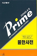 프라임 불한 사전 2000-01-10발행