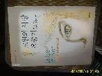 범우사 / 고원의 사랑 · 옥중기 (2판) / 루이제 린저. 김문숙. 홍경호 옮김 -아래참조