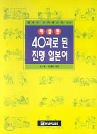 해설판 40과로 된 진명 일본어 - 일본어 아카데미아 03 (2000년 초판 9쇄)