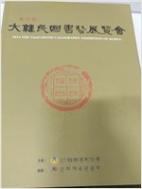 제22회 대한민국서예전람회  (무료배송)