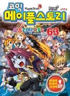 코믹 메이플 스토리 - 오프라인 RPG 63   (ISBN : 9788926395349)