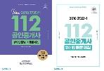 공인단기 112 공인중개사 1차 단원별 기출문제집 + 빈출문제집 (전2권)