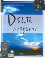 DSLR 시작하기