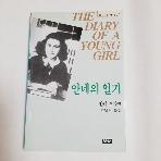 안네 프랑크  The diary of a young girl