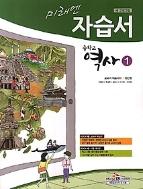 미래엔 중학교 역사1 자습서(정선영)(2018) 새책