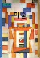 (상급) 2008년형 고등학교 미술 교과서 (시공사 홍선표) (430-1)