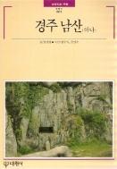 경주 남산(하나)