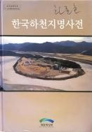 한국하천지명사전