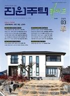 월간 전원주택 라이프 2021년-3월호 (신209-9)