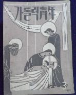 월간 가톨릭청년 1957년3월  [제11권3호] / 사진의 제품 중 해당권  / 상현서림  ☞ 서고위치:kn 2  *[구매하시면 품절로 표기됩니다]