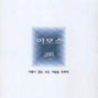 [미개봉] V.A. / 아모스 2001