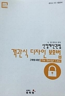 2015대비 객관식 디자인 보호법 개정8판 -김웅 #