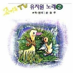 [오아시스] V.A. / 즐거운 TV 유치원노래(2)(미개봉)