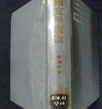 국문학개설 (양염규) [1958년판] / 사진의 제품  / 상현서림 ☞ 서고위치:mp 5 *[구매하시면 품절로 표기됩니다]