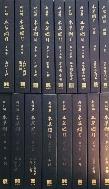 신주해 본초강목 1~17 전17권 완세트 케이스까지 완벽함