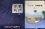 2010 중동중고등학교 인명록 (직장, 직능, 지역별 명부 포함) - 전2권 #